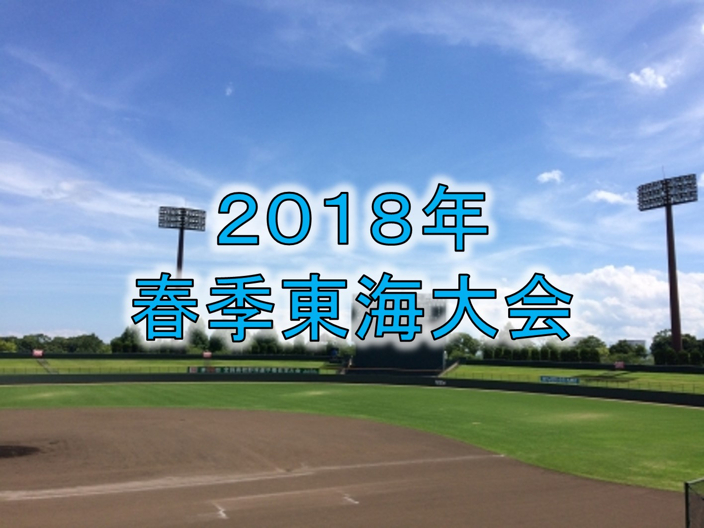 春季東海地区高校野球大会県予選本戦2018 結果速 …
