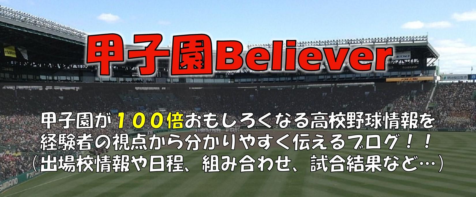 甲子園Believer